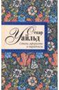 Уайльд Оскар Стихотворения; Исповедь; Сказки; Афоризмы и парадоксы