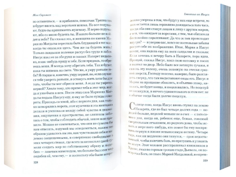 Иллюстрация 1 из 8 для Евангелие от Иисуса - Жозе Сарамаго | Лабиринт - книги. Источник: Лабиринт