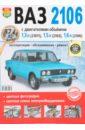 Автомобили ВАЗ-2106. Эксплуатация, обслуживание, ремонт. Иллюстрированное практическое пособие