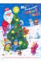 Мы встречаем Новый год!: стихи, сказки, загадки, колядки а г красичкова встречаем новый год и рождество лучшие рецепты для праздничного стола