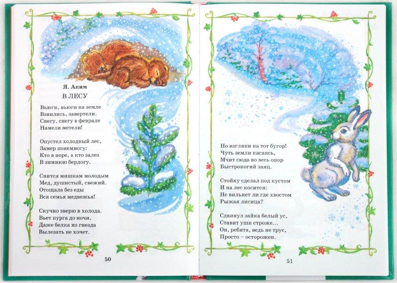 Иллюстрация 1 из 7 для Стихи и сказки | Лабиринт - книги. Источник: Лабиринт