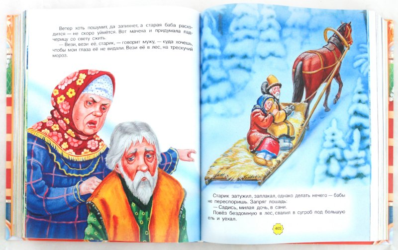 Иллюстрация 1 из 46 для Золотой Ларец Сказок. Самая большая книга сказок от 0 до 7. Золотая коллекция. Русские сказки   Лабиринт - книги. Источник: Лабиринт