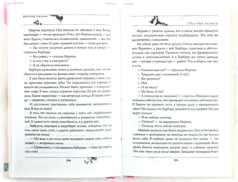 Иллюстрация 1 из 7 для О любви и о нас с вами - Виктория Токарева | Лабиринт - книги. Источник: Лабиринт