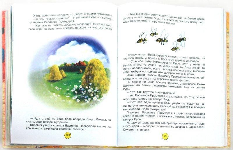 Иллюстрация 1 из 7 для Золотой ларец сказок. Самая большая книга сказок от 0 до 7. Золотая коллекция. Русские сказки | Лабиринт - книги. Источник: Лабиринт