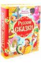 Золотой ларец сказок. Самая большая книга сказок от 0 до 7. Золотая коллекция. Русские сказки