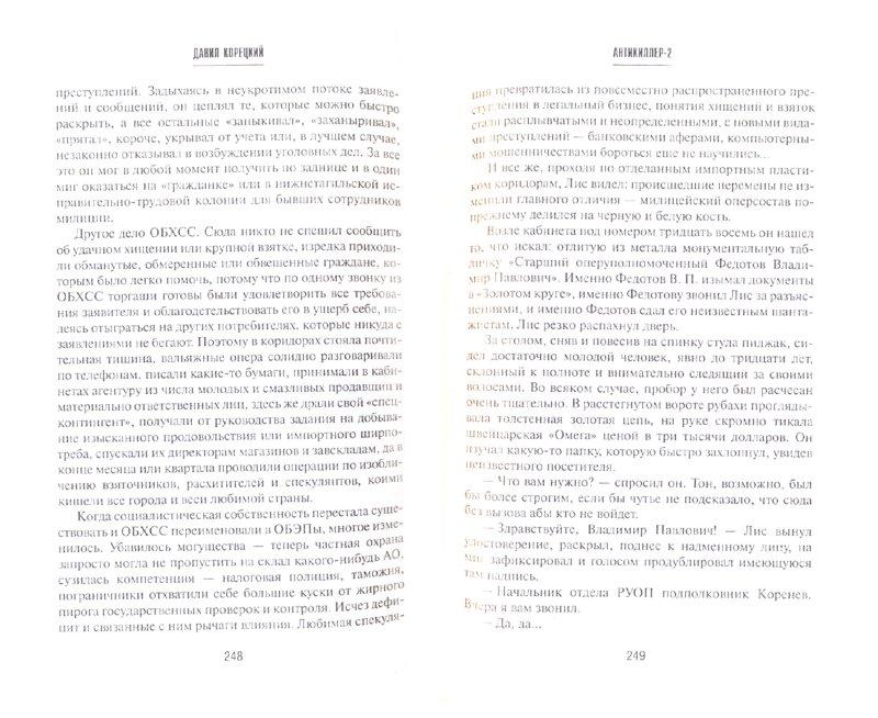 Иллюстрация 1 из 6 для Антикиллер-2 - Данил Корецкий   Лабиринт - книги. Источник: Лабиринт