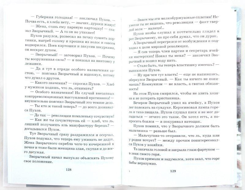 Иллюстрация 1 из 7 для Сокровенный человек - Андрей Платонов | Лабиринт - книги. Источник: Лабиринт