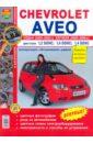 Фото - Chevrolet Aveo седан 2003-2005 и хэтчбек 2003-2008. Эксплуатация, обслуживание, ремонт