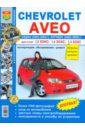 Chevrolet Aveo седан 2003-2005 и хэтчбек 2003-2008. Эксплуатация, обслуживание, ремонт спойлер на капот azard chevrolet aveo i седан