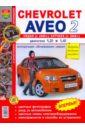 Chevrolet Aveo седан с 2005 г, хэтчбек с 2008 г. Эксплуатация, обслуживание, ремонт автомобили фольксваген поло седан с 2010 г эксплуатация обслуживание ремонт