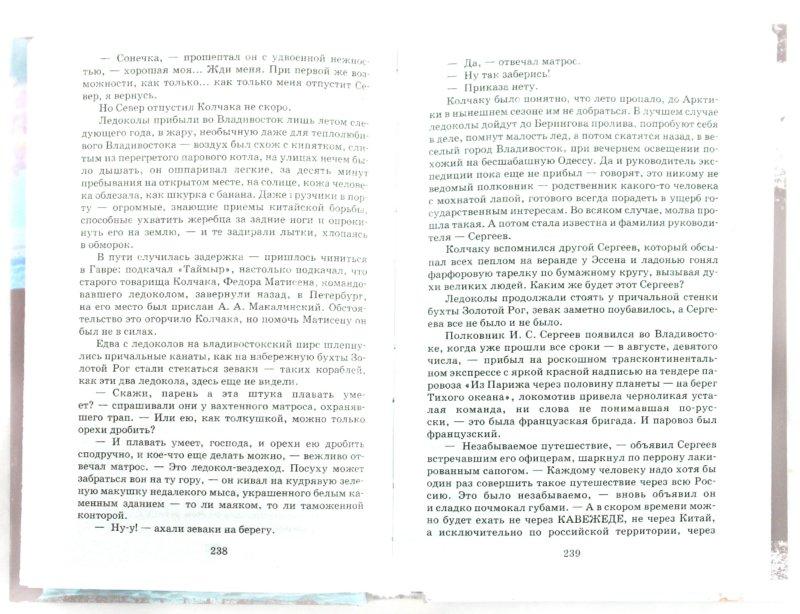 Иллюстрация 1 из 5 для Адмирал Колчак - Валерий Поволяев | Лабиринт - книги. Источник: Лабиринт