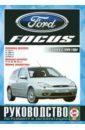 Руководство по ремонту и эксплуатации Ford Focus, бензин, дизель выпуск с 1998 г.