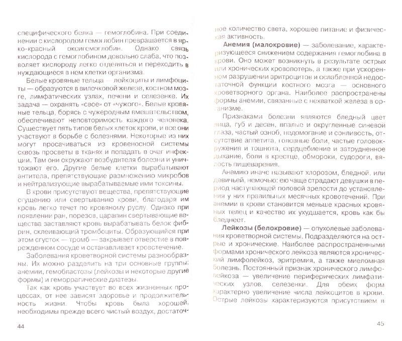 Иллюстрация 1 из 16 для Свекла вместо лекарств - Борис Покровский | Лабиринт - книги. Источник: Лабиринт
