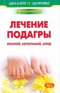 Лечение подагры, мозолей, натоптышей, шпор