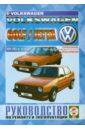 Volkswagen Golf / Jetta бензин 1984-1993 гг. выпуска. Руководство по ремонту и эксплуатации