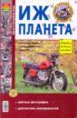 Иж-Планета. Эксплуатация, обслуживание, ремонт отсутствует мотоцикл иж эксплуатация ремонт каталог деталей isbn 966 8185 02 1