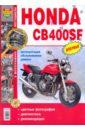 Мотоциклы Honda CB400SF. Эксплуатация, обслуживание, ремонт