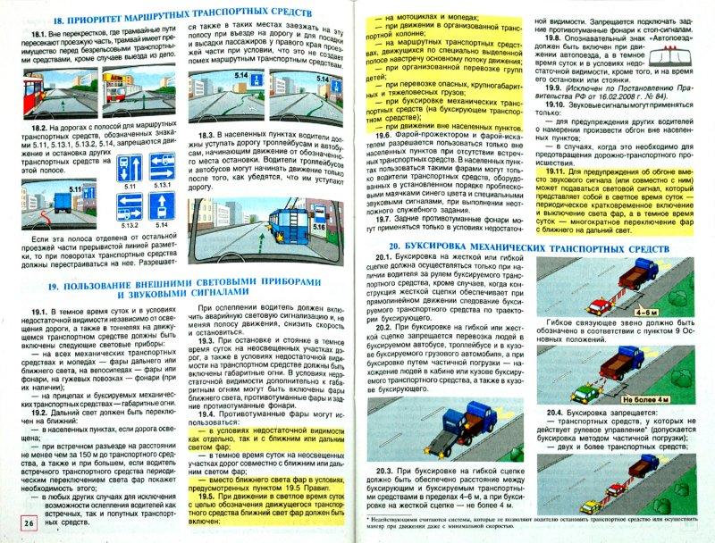 Иллюстрация 1 из 6 для Правила дорожного движения Российской Федерации 2013. Иллюстрированное издание | Лабиринт - книги. Источник: Лабиринт