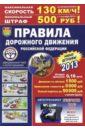 Правила дорожного движения Российской Федерации 2013. Иллюстрированное издание отсутствует правила дорожного движения 2014