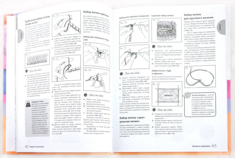 Иллюстрация 1 из 18 для Вязать - это просто! | Лабиринт - книги. Источник: Лабиринт