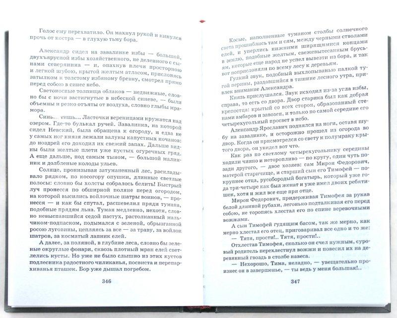 Иллюстрация 1 из 3 для Ратоборцы - Алексей Югов | Лабиринт - книги. Источник: Лабиринт