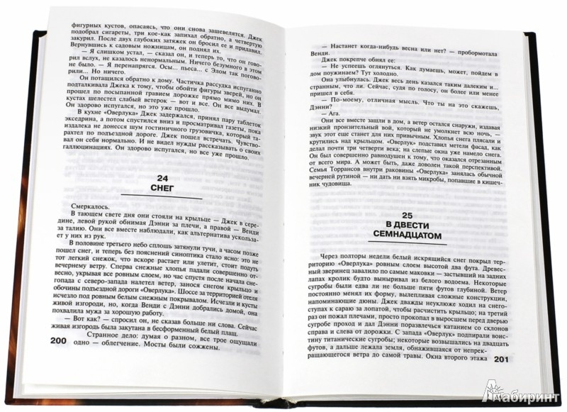 Иллюстрация 1 из 18 для Сияние - Стивен Кинг | Лабиринт - книги. Источник: Лабиринт