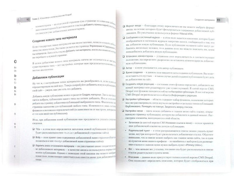 Иллюстрация 1 из 39 для CMS DRUPAL: система управления содержимым сайта (+CD с видеокурсом) - Виктор Ромашов | Лабиринт - книги. Источник: Лабиринт