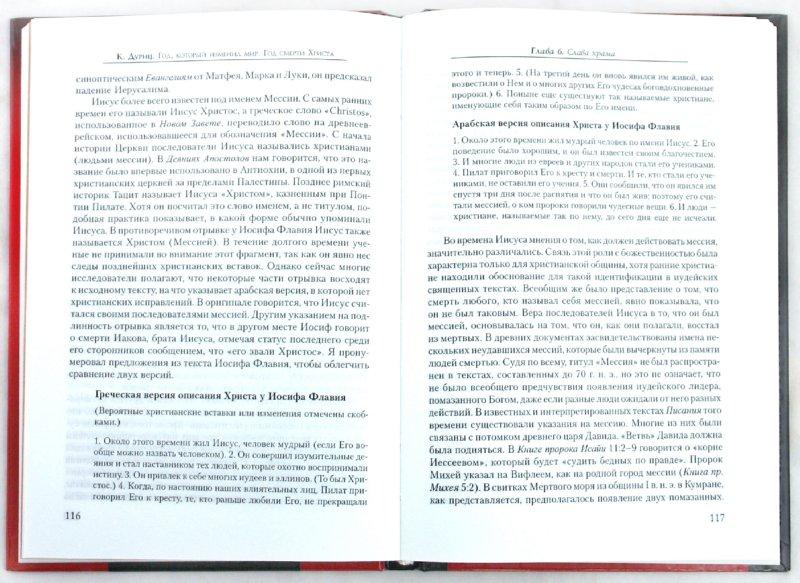 Иллюстрация 1 из 12 для Год, который изменил мир. Год смерти Христа - Колин Дуриц | Лабиринт - книги. Источник: Лабиринт