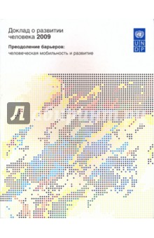 Доклад о развитии человека 2009. Преодоление барьеров: человеческая мобильность и развитие