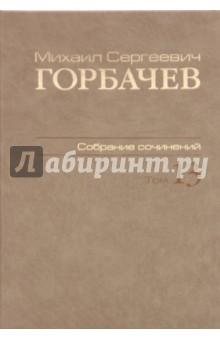 Собрание сочинений. Том 13. Декабрь 1988 - март 1989