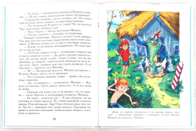 Иллюстрация 1 из 29 для В поисках волшебного камня - Андрей Саломатов   Лабиринт - книги. Источник: Лабиринт