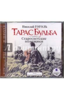 Тарас Бульба. Старосветские помещики (CDmp3) cd аудиокнига гоголь н в тарас бульба старосветские помещики mp3 ардис