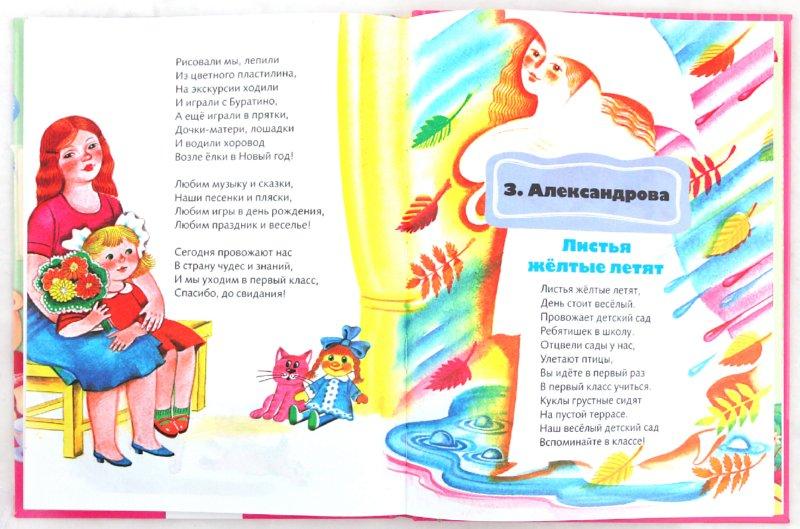 Иллюстрация 1 из 32 для Наш любимый детский сад. Стихи и песни | Лабиринт - книги. Источник: Лабиринт