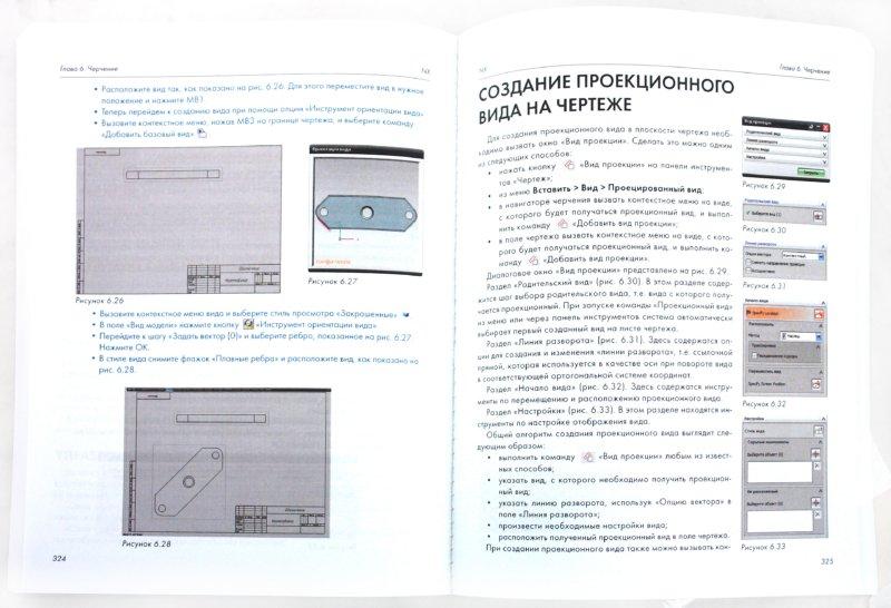 Иллюстрация 1 из 51 для NX для конструктора-машиностроителя (+СD) - Гончаров, Коршиков, Ельцов, Лаптев, Осиюк | Лабиринт - книги. Источник: Лабиринт