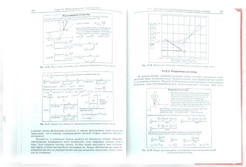 Иллюстрация 1 из 9 для Энциклопедия Mathcad 2001i и Mathcad 11(+CD) - Владимир Дьяконов | Лабиринт - книги. Источник: Лабиринт