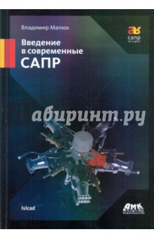 Введение в современные САПР. Курс лекций бунаков п технологическая подготовка производства в сапр