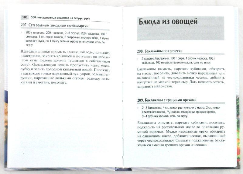Иллюстрация 1 из 16 для 500 рецептов на скорую руку - Вера Алямовская | Лабиринт - книги. Источник: Лабиринт