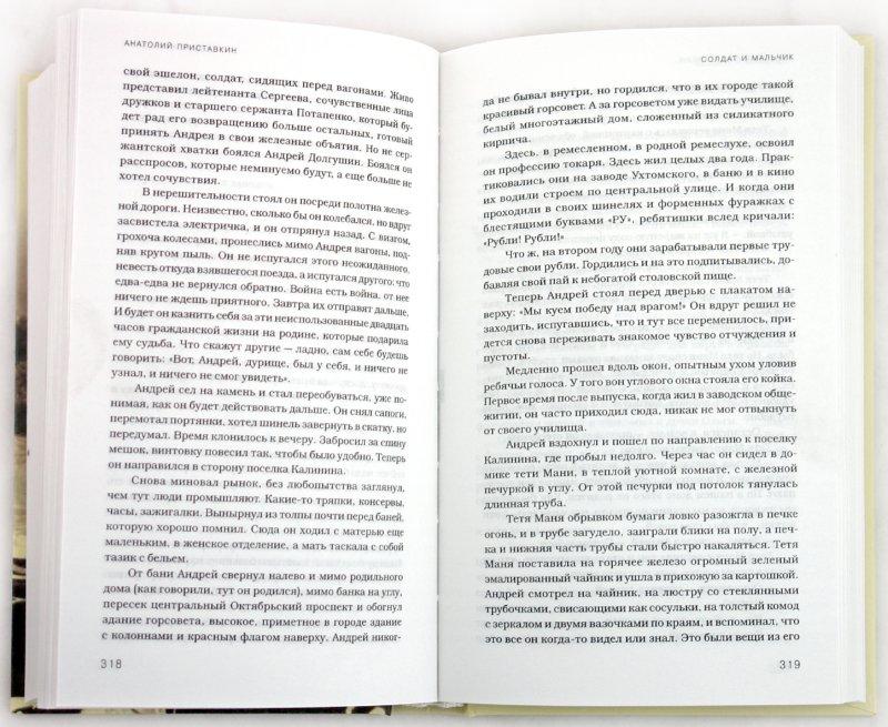 Иллюстрация 1 из 28 для Собрание сочинений в 5-ти томах. Том 1 - Анатолий Приставкин | Лабиринт - книги. Источник: Лабиринт
