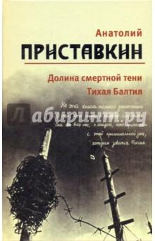 Собрание сочинений в 5-ти томах. Том 4. Долина смертной тени. Тихая Балтия