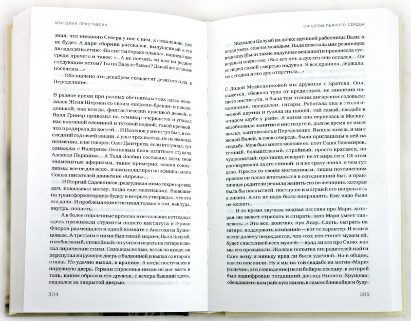 Иллюстрация 1 из 42 для Собрание сочинений в 5-ти томах. Том 5 - Анатолий Приставкин | Лабиринт - книги. Источник: Лабиринт
