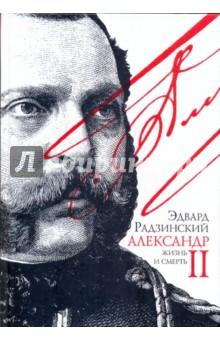 Александр II: Жизнь и смерть. Документальный роман