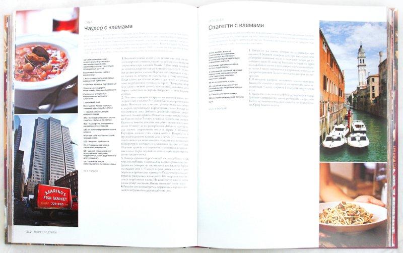 Иллюстрация 1 из 31 для Кухни мира | Лабиринт - книги. Источник: Лабиринт