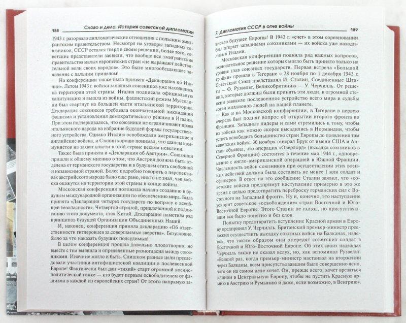 Иллюстрация 1 из 7 для Слово и дело: история советской дипломатии - Владимир Гарин | Лабиринт - книги. Источник: Лабиринт