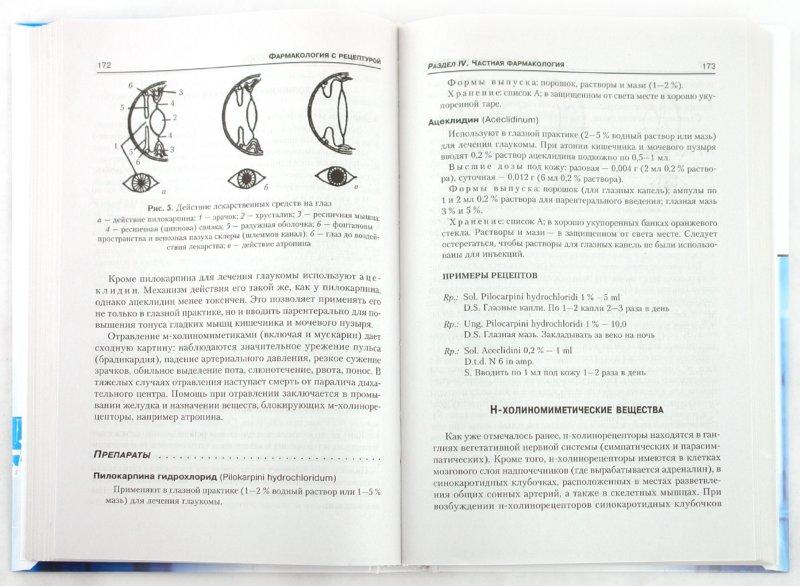 Иллюстрация 1 из 25 для Фармакология с рецептурой. Учебник - Гаевый, Гаевая, Давыдов, Петров | Лабиринт - книги. Источник: Лабиринт