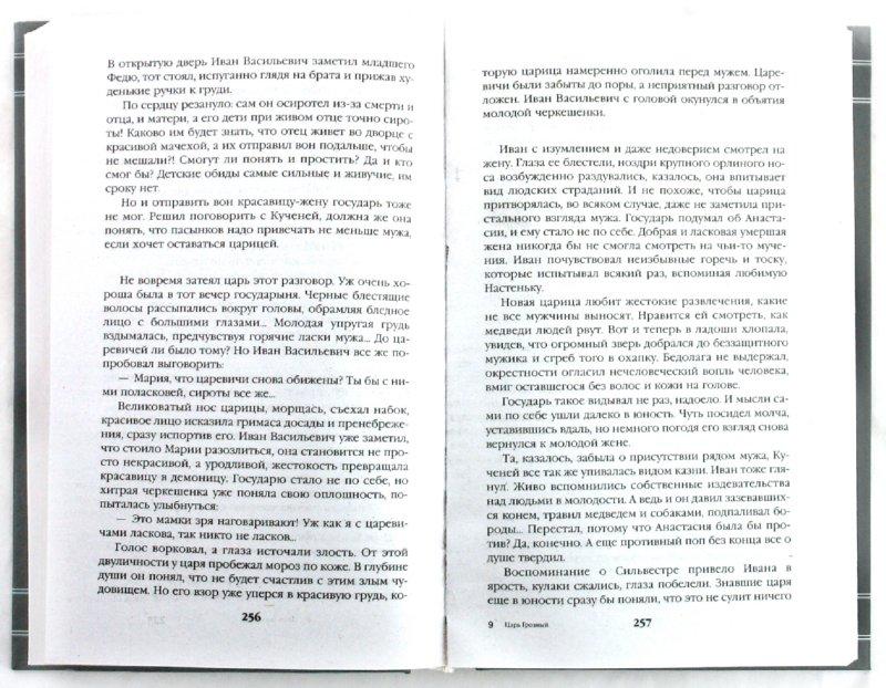 Иллюстрация 1 из 6 для Царь Грозный - Наталья Павлищева   Лабиринт - книги. Источник: Лабиринт