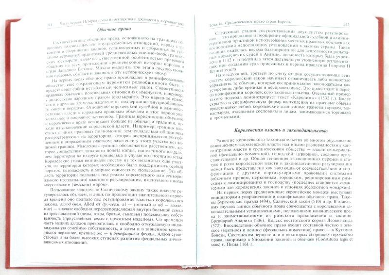 Иллюстрация 1 из 3 для Всеобщая история права и государства - Владимир Графский   Лабиринт - книги. Источник: Лабиринт