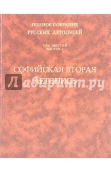 Софийская вторая летопись. Том 6. Выпуск 2