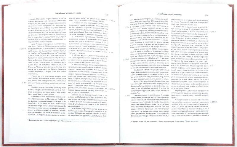 Иллюстрация 1 из 7 для Софийская вторая летопись. Том 6. Выпуск 2 | Лабиринт - книги. Источник: Лабиринт