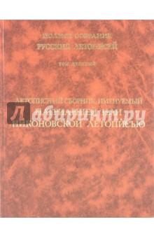 Летописный сборник, именуемый Патриаршей или Никоновской летописью. Том 10