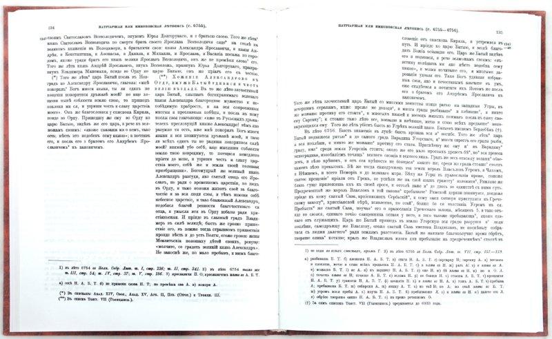 Иллюстрация 1 из 6 для Летописный сборник, именуемый Патриаршей или Никоновской летописью. Том 10 | Лабиринт - книги. Источник: Лабиринт